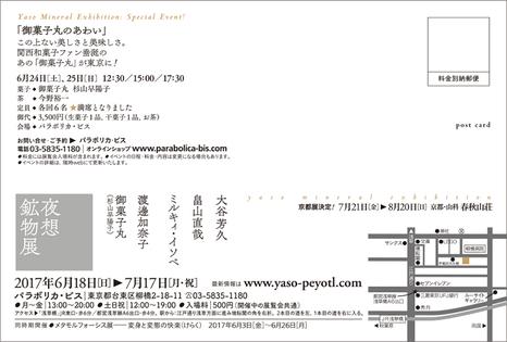 1704yaso_minerals_ura-thumb.jpg