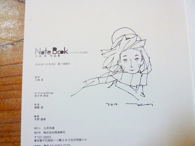 kei_kobayashi_notebook02_640