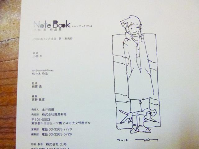 kei_kobayashi_notebook03_640