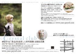 1707jinguji2_flyer_ura_ol