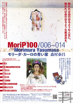 flyer_06-14_morida_bis_omote