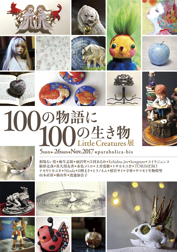1711LC100_flyer_omote_re.jpg