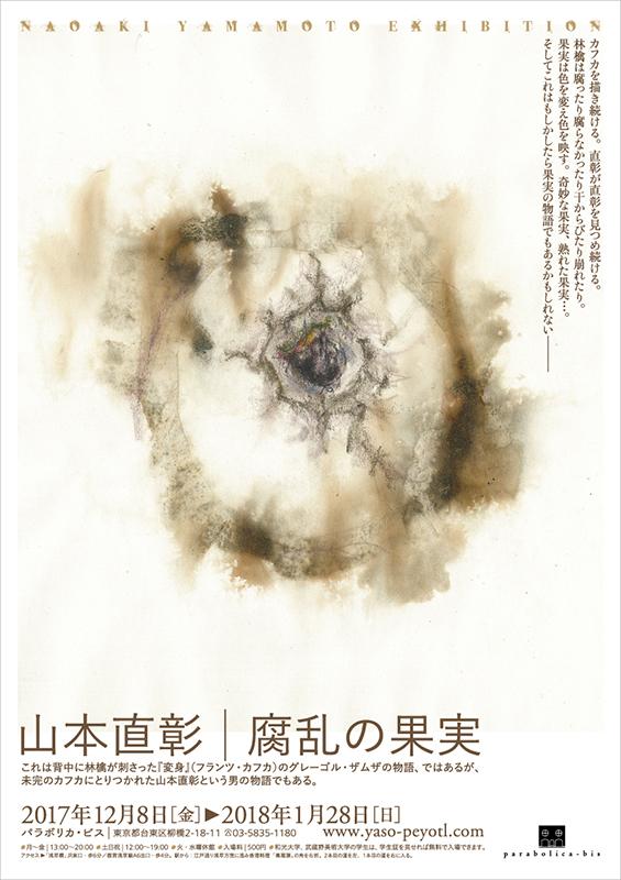 1712Yamamoto_poster_re_800.jpg