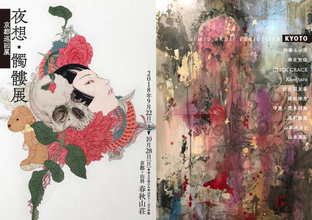 1808_skull_kyoto_flyer_800.jpg