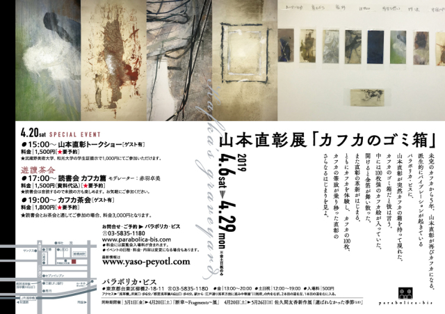 1904_naoaki_flyer_ura.jpg