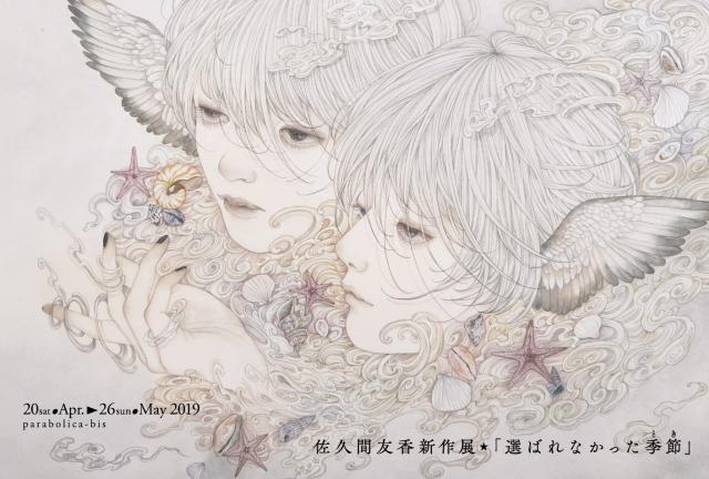 1904_sakumayuka_DM_omote2