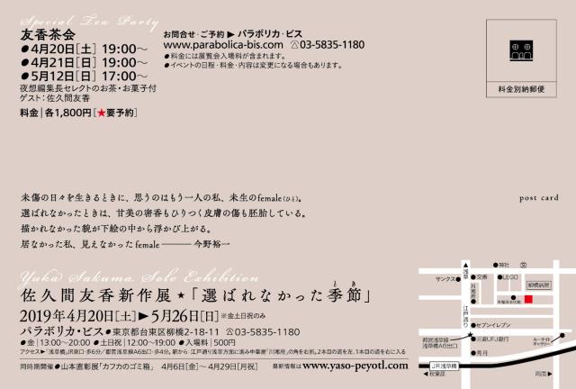 1904_sakumayuka_DM_ura.jpg