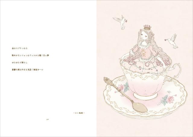 kira3_honmon_pp46-47.jpg