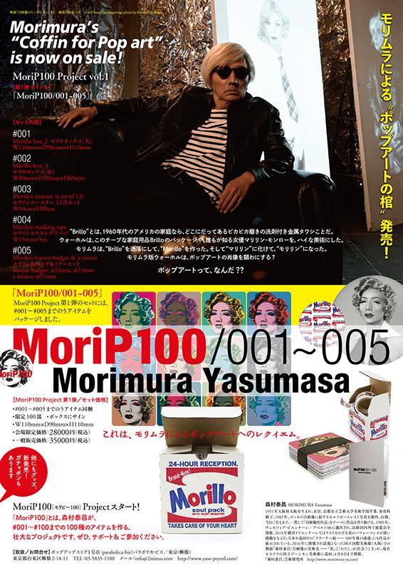 morip100_01-05_leaflet_ura