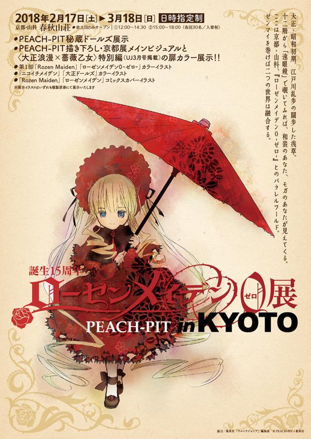 rozen_0_kyoto_flyer_omote_0207