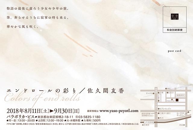 sakuma_DM_ura.jpg